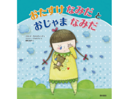 【受賞レビュー】イヤイヤ期には理由がある!子どもの気持ちがわかる絵本4選