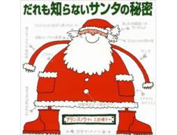 【今週の今日の1冊】サンタさんのひみつって知ってる?