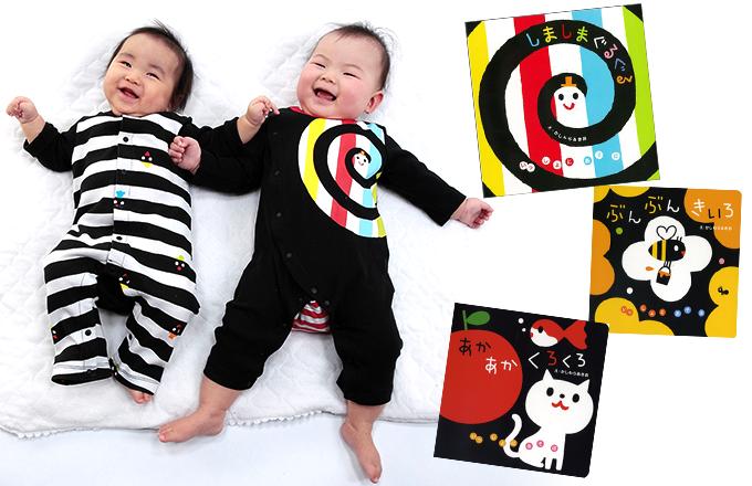 【1月16日発売開始】赤ちゃん人気絵本『しましまぐるぐる』がかわいいお洋服になりました!