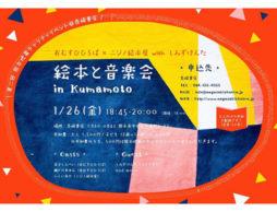 「絵本と音楽会 in Kumamoto」のご案内