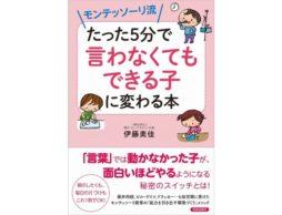 【news】『モンテッソーリ流 たった5分で言わなくてもできる子に変わる本』1月25日(木)から発売