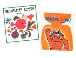 【ランキング】今週の絵本売上ランキングBEST10は?(2018/1/15~1/21)