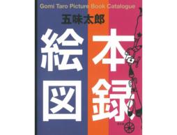 永久保存版『五味太郎 絵本図録』のメッセージ動画&インタビューが公開しています!