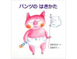 【お知らせ】イソザキ編集長「kufura」で『「おきがえタイム」が幸せになっちゃう絵本』が公開中!