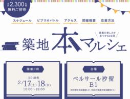 【news】絵本・本好き大集合!「築地本マルシェ」読書の楽しみが見つかる2日間