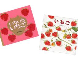 【話題】苺の断面分布図からみる大好きな苺はどれ?見て、食べて美味しい「いちご」の絵本
