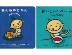 【news】ママ大絶賛!全世界でシリーズ400万部発行の大ベストセラー赤ちゃん絵本のバイリンガル版発売!