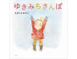 【お知らせ】イソザキ編集長「kufura」で『雪の絵本』が公開中!