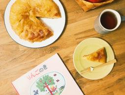 【作ってみた】絵本『りんごのき』と母がつくる「タルトタタン」に「アップルサイダー」