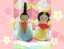 【ひな人形】浦中こういちさんの親子で作ろう!絵の具のにじみを使った遊んで作れる「おひなさま」