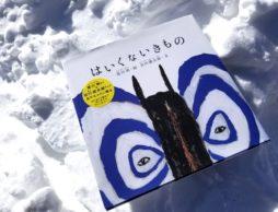 【旅に出よう】白い雪の中、耳をすますと。音をさがす旅 vol.6