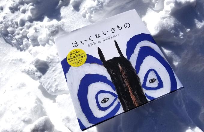 【絵本と旅に出よう】白い雪の中、耳をすますと。音をさがす旅