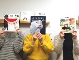 【聞いてみた】猫好きスタッフがお気に入りの「ねこの絵本」はどれ?