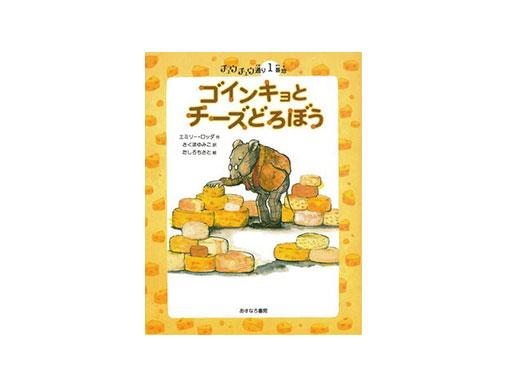 【小学1年生におすすめ】『チュウチュウ通りのゆかいななかまたち 1番地 ゴインキョとチーズどろぼう』