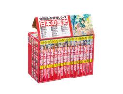 【入園・入学 学習漫画】最先端の「東大流」! 話題の学習まんが『日本の歴史 全15巻』