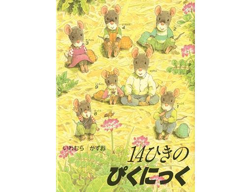 『14ひきのぴくにっく』自然の中を自由に歩く楽しみがぎゅっと詰まった絵本