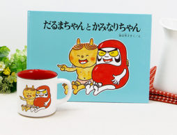【絵本ナビ限定商品6か月リレー企画スタート!】大好きな絵本が次々にマグカップに!第1弾は…『だるまちゃんとかみなりちゃん』