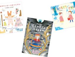 【ひるねこBOOKS】春のおでかけにぴったりの3つの原画展