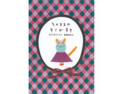 【今週の今日の1冊】やっぱりキミが好き!ちょっぴり甘いバレンタイン