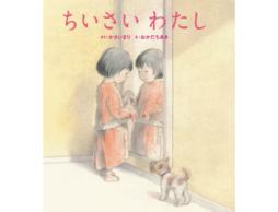 【お知らせ】イソザキ編集長「kufura」で『ゆっくり大きくなーれ!子どもの成長を感じる絵本』が公開中!