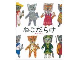 【今週の今日の1冊】2月22日は猫の日!2(ニャン)2(ニャン)2(ニャン)