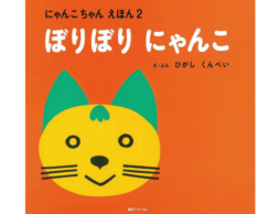 【受賞レビュー3選】にゃんとも考えさせれる可愛いネコ・ねこ絵本