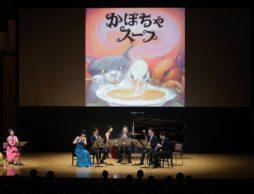 【3/10】「子どもといっしょにクラシック 子育て支援コンサート」@第一生命ホール開催!