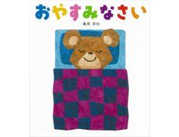 【お知らせ】イソザキ編集長「世界睡眠会議」で「おやすみ絵本第13回」が公開中!