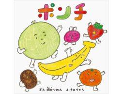 【news】声に出して読むのがくせになる!かわいい赤ちゃん絵本『ポンチ』発売!