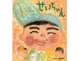 【お知らせ】イソザキ編集長「kufura」で『卒園してもずうっとともだち!「お友達とのお別れ」を描いた絵本』が公開中!