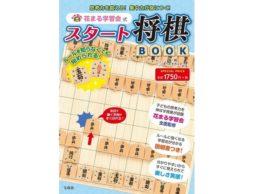 【news】初心者にピッタリ!「話題の将棋は何から始めたらいいの?」にこたえる「花まる学習会式 スタート将棋BOOK」発売!