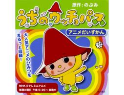 【news】評判続々!1月からはじまったアニメ「うちのウッチョパス」のアニメ絵本が発売!