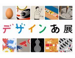 【企画展】「デザインあ展 in TOKYO」@日本科学未来館