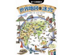 【news】未就学児から小学生が遊べる図鑑絵本第2弾!『世界地図の迷宮』は3月2日(金)発売!
