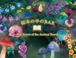 【news】絵本の世界に入り込むカフェが期間限定で登場!