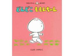 【お知らせ】イソザキ編集長、朝日新聞 連載最終回「効く絵本 たぬき書房」「娘をあずけるのが寂しい」が掲載