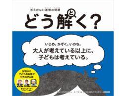 【news】著名人が真剣に答えた!対話から子どもの本音が引き出せる道徳の本が発売!