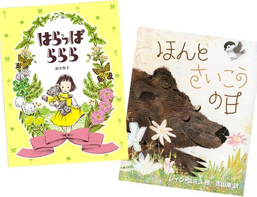 【入園・入学 絵本】春が待ち遠しいのは人間も動物も一緒。「春の絵本」を読んで、外に出かけよう!