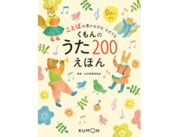 【0歳からのおすすめ本】ことばの豊かな子をそだてる「くもんのうた200えほん」