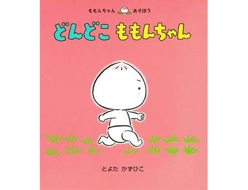 『どんどこももんちゃん』読めば読むほど、我が子が可愛くなっちゃう絵本