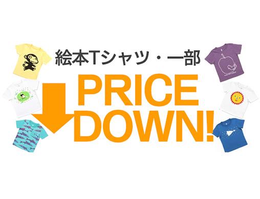 【値下げしました! 】絵本キャラTシャツがお買い求めやすくなりました♪