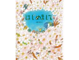 【今週の今日の1冊】桜、咲いたよ!お花見したくなる「さくら」の絵本