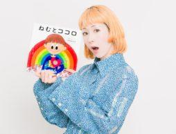 【news】木村カエラさん、初の絵本『ねむとココロ』を2018年4月22日(日)発売予定!「母の日キャンペーン」とのコラボレーションも決定!