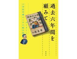 【news】「だるまちゃん」シリーズや『からすのパンやさん』の絵本作家・かこさとしさんの小学生時代の絵日記が1冊の本に!