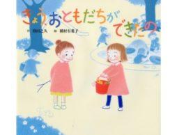 【お知らせ】イソザキ編集長「kufura」で『明日も楽しい一日になるかな…?「はじめてのおともだち」の絵本』が公開中!