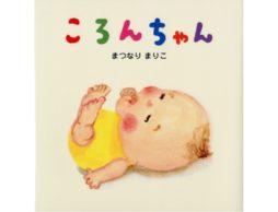 【お知らせ】イソザキ編集長「kufura」で『読んだ後に「ぎゅっ!」わが子がさらに可愛くなっちゃう絵本』が公開中!