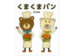 【受賞レビュー3選】パパパンがパンが好き!美味しいパンの絵本