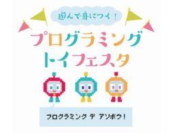 【news】3月25日「遊んで身につく!プログラミングフェスタ」開催!