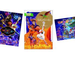【news】今年最高に泣けるディズニー/ピクサー映画『リメンバー・ミー』の絵本とノベルズを家族で楽しもう!