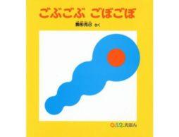 【お知らせ】イソザキ編集長「たまひよnet」で『赤ちゃんって、本当に絵本が好きなの?』が公開中!
